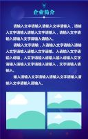 蓝色智能科技企业邀请函通用模板