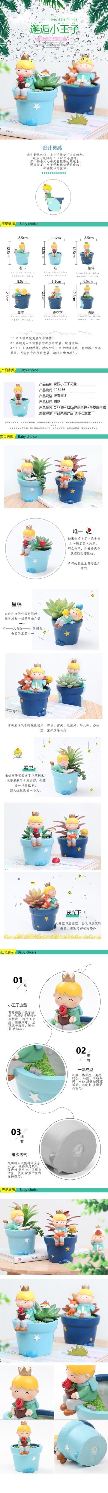 卡通可爱花盆花卉电商详情页