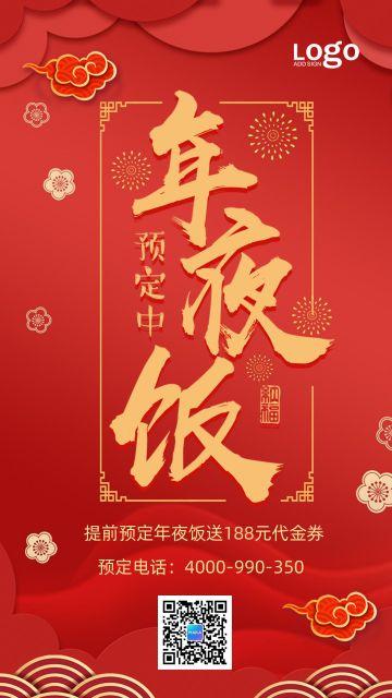 2020年夜饭喜庆中国风促销宣传预定宣传海报