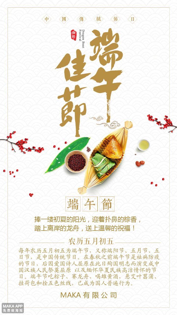 端午节 五月节 粽子节企业祝福 知识普及 文化宣传