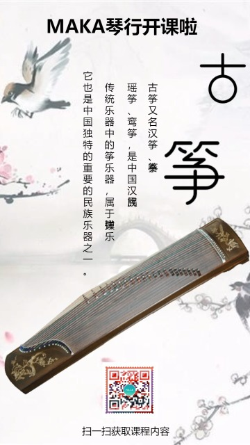 琴行/古筝课程促销招生海报