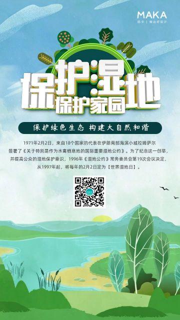 绿色清新手绘风格世界湿地日公益宣传手机海报