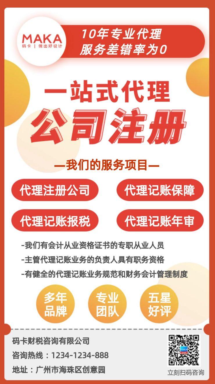 公司注册财税代理服务宣传海报