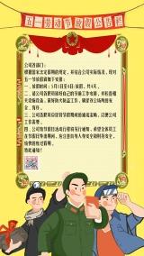 黄色卡通五一劳动节放假通知手绘海报