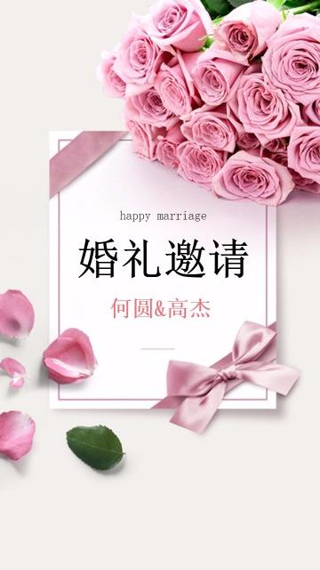 唯美浪漫高品质婚礼邀请贺卡