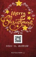 圣诞节日促销活动