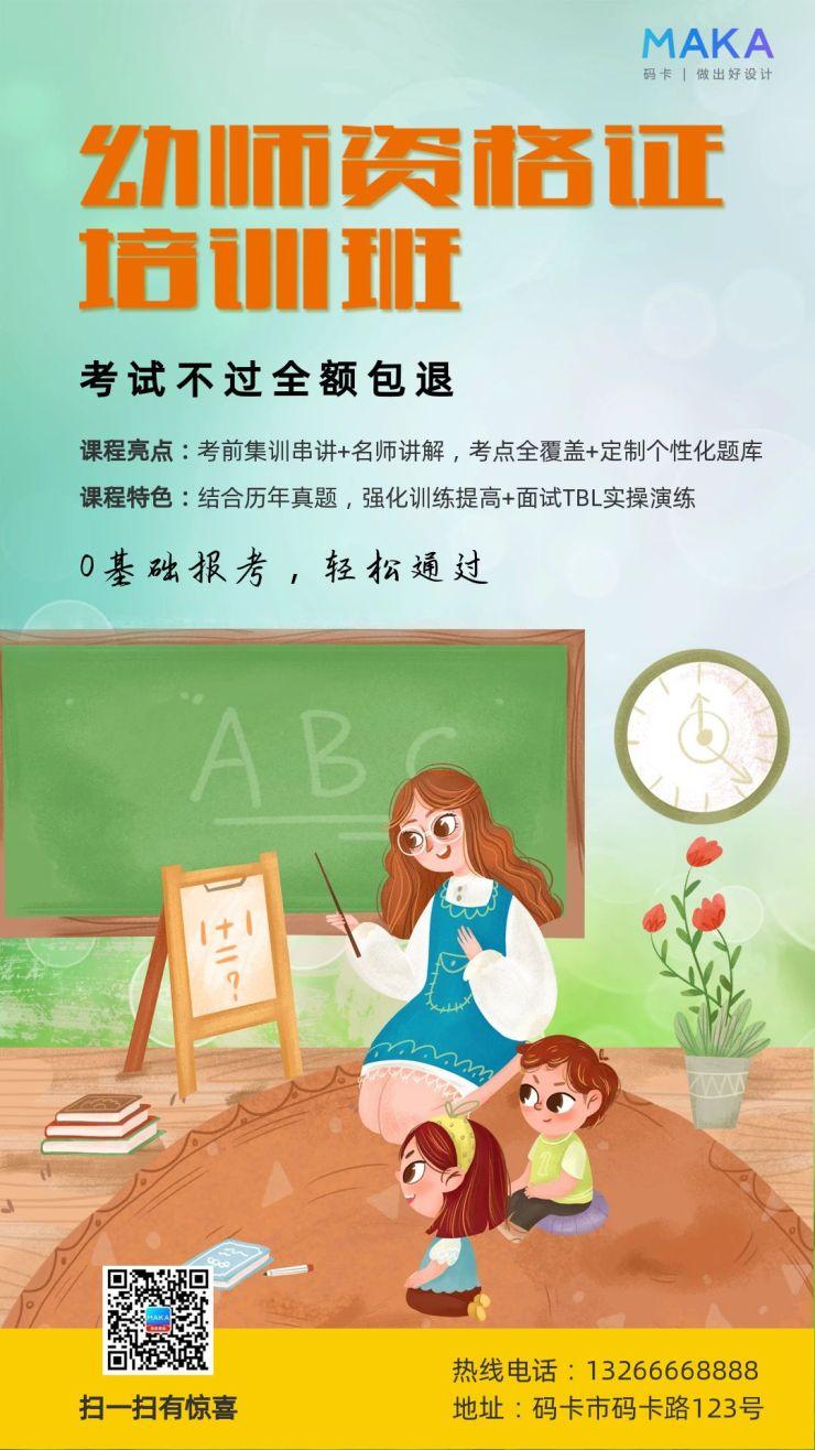幼儿教师资格培训招生