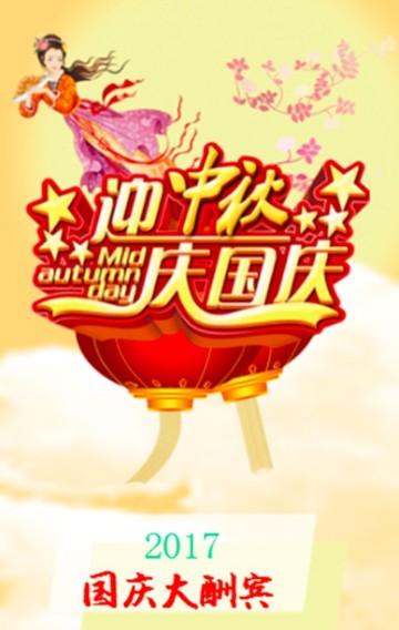 黄色复古国庆活动促销中秋国庆双节活动H5