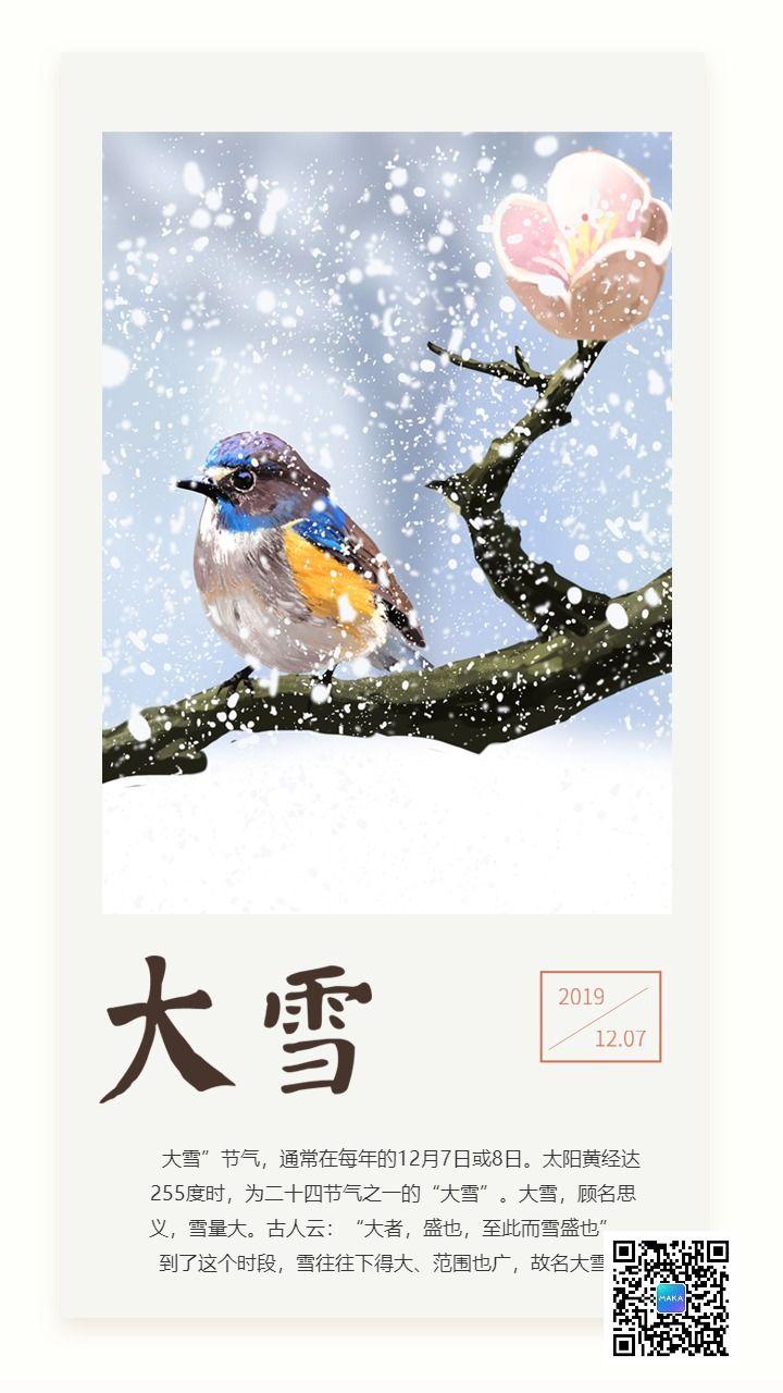 蓝色实景大雪二十四节气手机海报