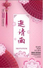 新年邀请函 喜庆邀请函 中国风邀请函 高端邀请函 粉色邀请函 花朵邀请函