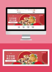 中国红简约大方互联网各行业宣传促销电商banner