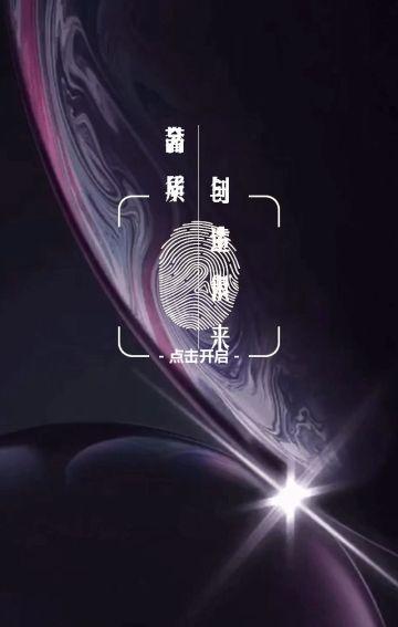 快闪科技唯美会议邀请函年会邀请函新品发布会H5模板