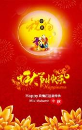 中秋节快乐,企业公司朋友客户中秋祝福贺卡