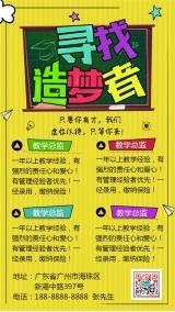 黄色卡通企业招聘宣传海报
