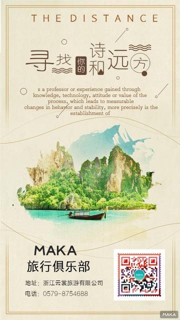 清新创意扁平化旅行社低价出行旅游