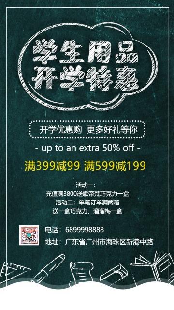 学生用品 文具促销打折宣传海报