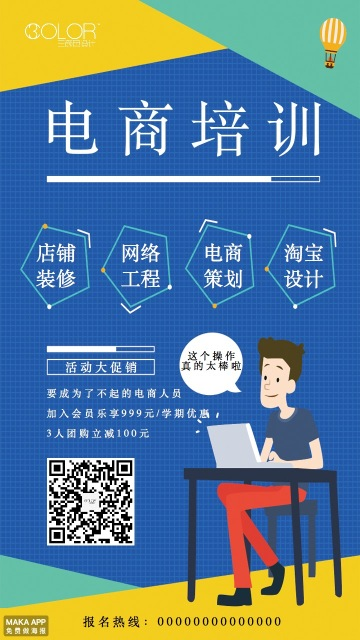 电商培训招生宣传海报(三颜色设计)