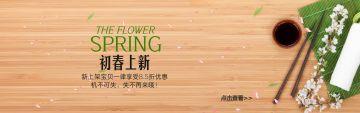 绿色清新文艺美食上新季简约大气互联网各行业宣传促销电商banner