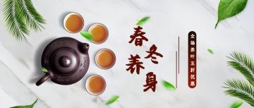 酒水茶饮茶叶促销活动海报