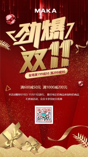 红色金字喜庆劲爆双十一促销海报