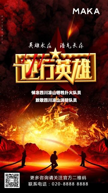 红色酷炫清明节悼念四川凉山牺牲扑火队员推广海报