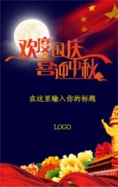 国庆中秋活动模板