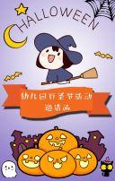 幼儿园万圣节活动卡通可爱邀请函