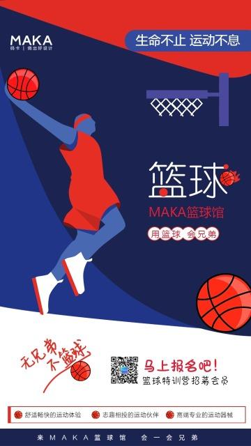 扁平蓝色健身类篮球馆招募手机海报