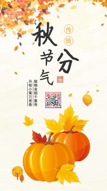 黄色清新简约插画设计风格二十四节气之秋分宣传海报