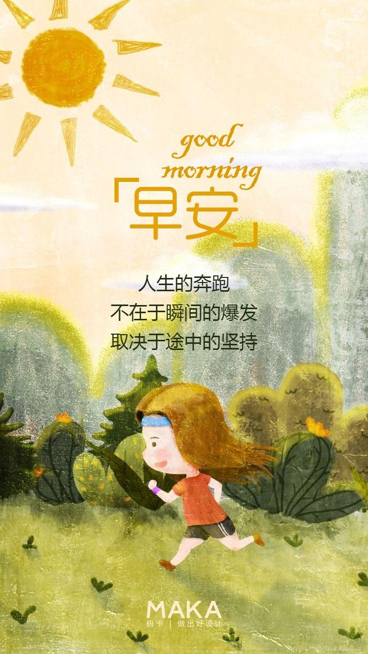 黄色插画风格清新早安日签海报