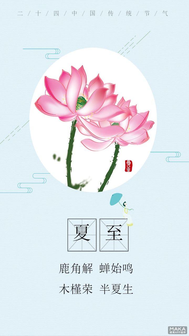 中国传统二十四节气之夏至白色调宣传海报