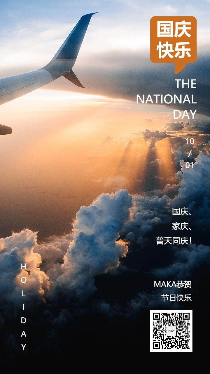 国庆节假日旅游飞机祝福贺卡