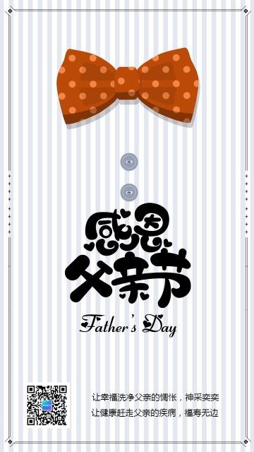 文艺简约父亲节祝福问候贺卡海报