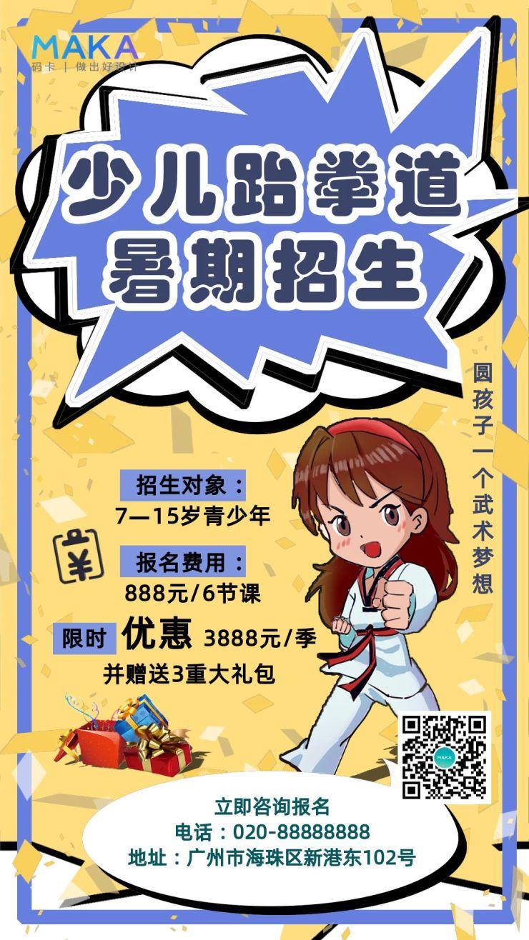 跆拳道兴趣班暑期招生宣传海报