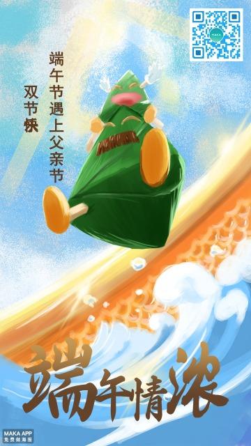 清新卡通端午节粽子父子插画