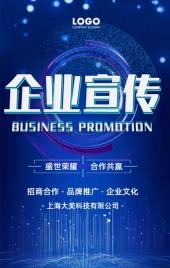 快闪蓝色科技企业宣传招商加盟品牌推广企业文化招商合作