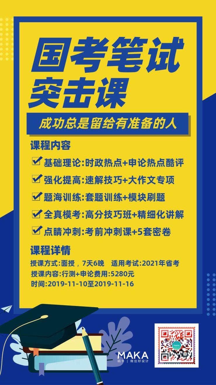 黄色极简扁平风教育培训行业公考/国考培训班促销宣传海报