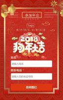 年会/年会邀请函/高端年会/红色中国风