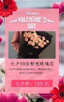七夕花店宣传