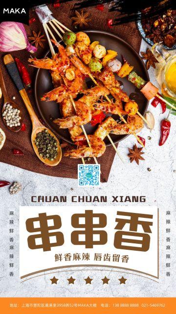 串串香烧烤促销活动宣传海报