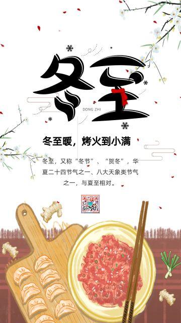 白色清新文艺中国传统二十四节气之冬至知识普及宣传海报