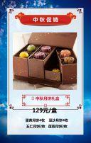 中秋 中秋祝福 月饼促销 中秋贺卡 中秋节