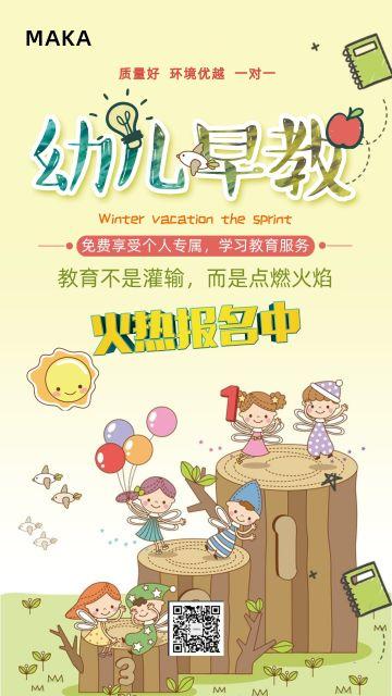 卡通创意幼儿早教培训招生手机海报模版