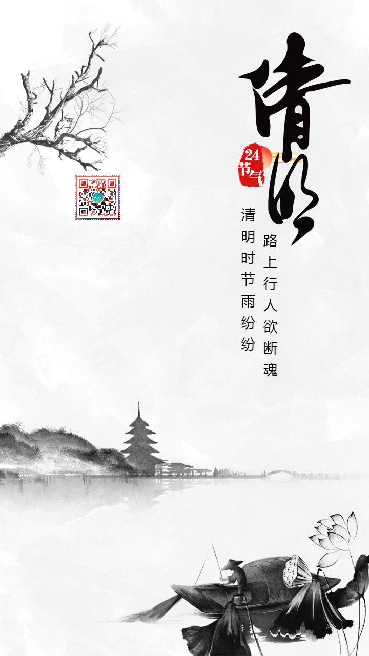 清明时节中国风水墨画互联网各行业宣传推广海报