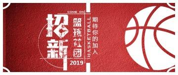 红色简约创意社团招新公众号首图