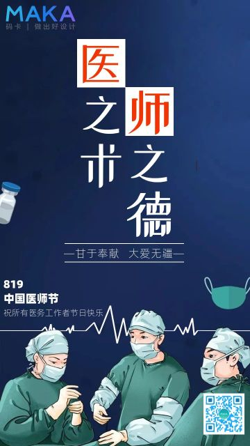 蓝色手绘风格医师节宣传海报模板