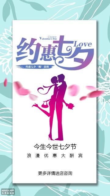 七夕情人节促销宣传活动