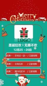 圣诞节狂欢 圣诞节感恩回馈 圣诞节大放价 圣诞节欢乐购 圣诞节促销圣诞节新品促销 圣诞节小清新主题