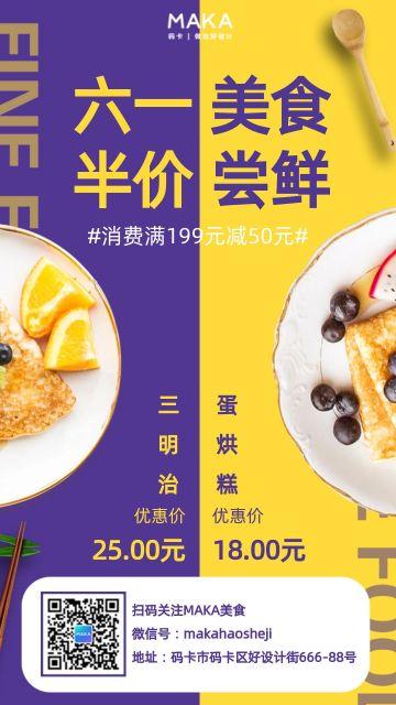 六一半价美食尝鲜促销海报