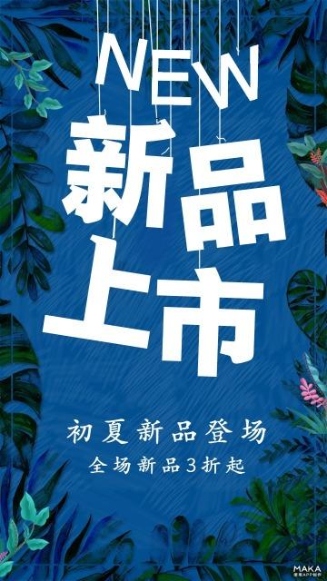 森蓝系 新品上市宣传海报
